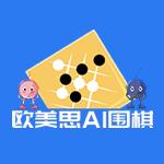 歐美思AI圍棋