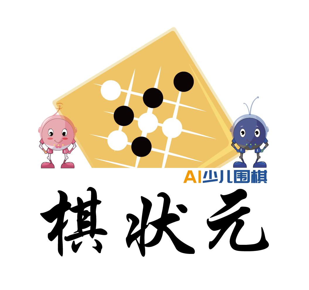 欧美思AI围棋